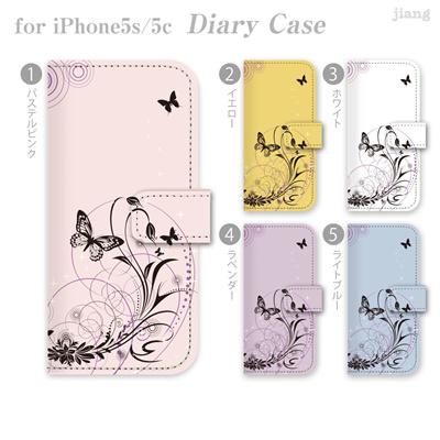【全機種対応 ジアン jiang ダイアリーケース】iPhone5S iPhone5c AQUOS Xperia ARROWS GALAXY ケース カバー スマホケース 手帳型 かわいい おしゃれ きれい 花と蝶 22-ip5-ds0069-zen2 10P06May15の画像
