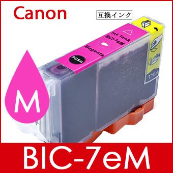 【送料無料】高品質で大人気!純正同等クラス CANON インクカートリッジ (赤/マゼンタ) BCI-7eM 互換インク【互換インクカートリッジ 汎用品  キャノンプリンター用インクタンク PIXUS ピクサス】の画像
