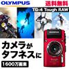 ★数量限定★OLYMPUS STYLUS TG-4 Tough RAW記録に対応した光学4倍ズームのタフネスデジタルカメラ 1600万画素CMOS F2.0 15m 防水 100kgf耐荷重 GPS+電子コンパス内蔵Wi-Fi