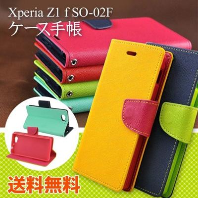 Xperia Z1 f SO-02F/ SO-01F / SOL23/Z2 SO-03F 手帳型ケース 【送料無料】の画像