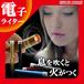 電子ライター USB スリム 息を吹きかけて点火 USBライター 電熱 充電式 可愛い おしゃれ USB充電式ライター 熱線ライター ライター タバコ たばこ ER-BRTLT [ゆうメール配送][送料無料]