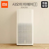XIAOMI MI AIR PURIFIER 2 /Air Cleaning Function/ Remove the ultra-fine particle/ power efficiency