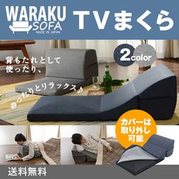 使い方が選べる「TVまくら」【送料無料・日本製】汚れも安心!洗濯OK! カバーリング  こたつソファ