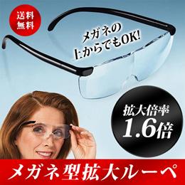 即納【送料無料】敬老の日のギフト用に!!!!「メガネ型拡大ルーペ!!」今ならまだ間に合う!!両手が使える拡大鏡 通常のメガネの上からも使用可能 拡大倍率1.6倍でケース付き  ルーペめがね ER-GSLP [定形外商品]