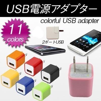 【国内発送】【新型入荷】カラフル USB 2ポート 1ポート 2A 1A アダプター AC充電 電源アダプターiphone6s /5/5s/5c/galaxy/Xperia/HTC /Nexus/スマートフォンの画像