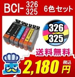 MG8230  対応 CANON キャノン BCI-326 BCI-325 6色セット プリンターインク 互換インク PIXUS 激安の画像