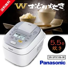 Wおどり炊き SR-SPX106-W [スノークリスタルホワイト] 圧力コントロール採用のスチーム&可変圧力IHジャー炊飯器 5.5合