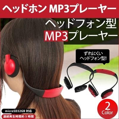 ヘッドホン MP3プレーヤー ワイヤレス microSDカード 32GB対応 USB充電 MP3 コードレス ワイヤレス ヘッドフォン スポーツ ジョギング ランニング 散歩 D-219[定形外郵便配送][送料無料]の画像