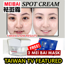 [MEI BAI 每白] BUY1 GET 2 FREE MASK!  SPOT CREAM 祛斑霜 ✮Skin brightness results within 1 week ✮