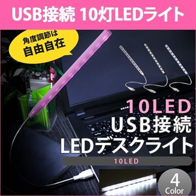 LEDデスクライト LEDライト USB接続 10灯 LED10 カンタン接続 フレキシブルアーム 自由自在 USBライト 軽量 コンパクト USL-002P[ゆうメール配送][送料無料]の画像
