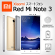 【Xiaomi最新発表スマートフォン】「Redmi Note 3」登場!指紋認証でロック解除できる!フルメタルのボディ!薄くて軽い!4000mAh大容量バッテリ/Helio X10 MT6795プロセッサ/2GBメモリ、16GBストレージ/メモリ3GB、ストレージ32GBモデル/美容カメラ/指紋センサー搭載/シャオミ/スマートフォン!