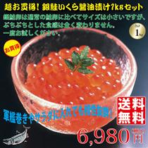 超お買得!銀鮭いくら醤油漬け1kgセット
