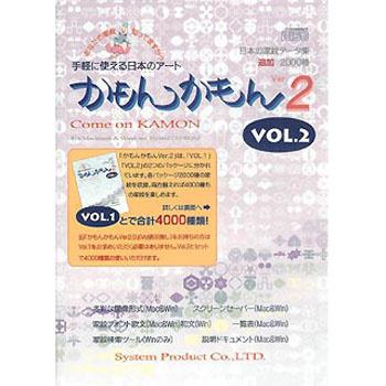 【クリックでお店のこの商品のページへ】システム・プロダクト かもんかもん Ver.2 Vol.2 SPKMV22