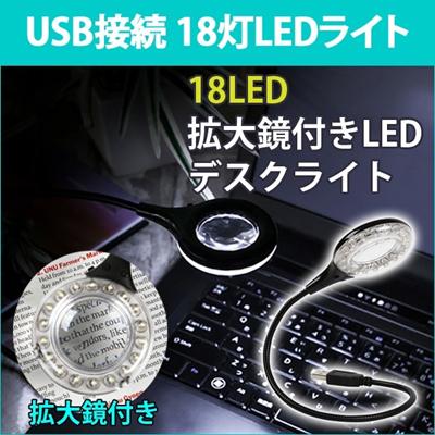 LEDデスクライト LEDライト USB接続 18灯 LED18 拡大鏡付き ON/OFFスイッチ フレキシブルアーム USBライト 軽量 コンパクト USL-003LL[ゆうメール配送][送料無料]の画像