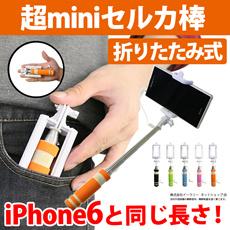 セルカ棒 折りたたみ ミニ 超小型 iPhone SE  iPhone6 iPhone android対応 有線 シャッター付き イヤホンジャック 自撮り棒 人気 ER-MPI6 [ゆうメール配送][送料無料]