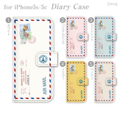 iPhone6 4.7inch ダイアリーケース 手帳型 ケース カバー スマホケース ジアン jiang かわいい おしゃれ きれい エアメール パリ・エッフェル塔 06-ip6-ds0241の画像