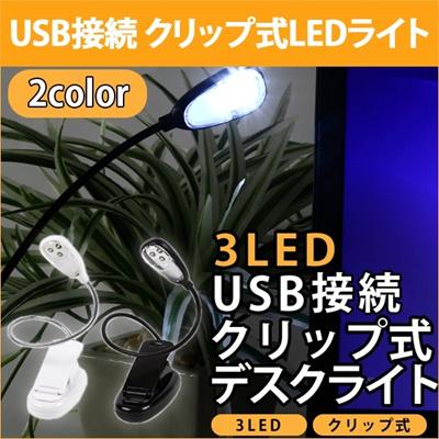 LEDデスクライト LEDライト USB接続 クリップ式 2WAY電源 3灯 LED3 自由自在 フレキシブルアーム USBライト 単4 USL-005CL[定形外郵便配送][送料無料]の画像
