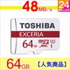 東芝 Toshiba microSDXCカード 64GB UHS-I 超高速48MB/s パッケージ品