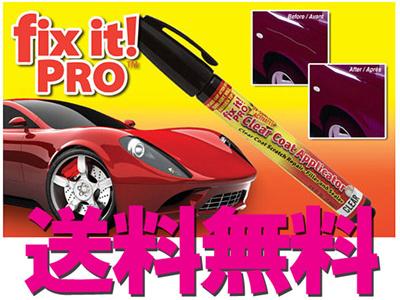 【送料無料】TV通販で話題の商品入荷!FIX IT PRO (フィックス・イット・プロ)(カー用傷補修材)の画像