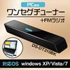 ★数量限定★DS-DT310BK [ブラック] PC専用ワンセグチューナー+FMラジオチューナー