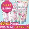 送料無料 1+1+1 ★Rosemine 60ml ローズマイン・パフュームドハンドクリーム★リップバーム / 香水製造社が作るパフュームハンドクリーム / 強力な保湿ケア / 特別な原料 / 歴史が証明する香り、