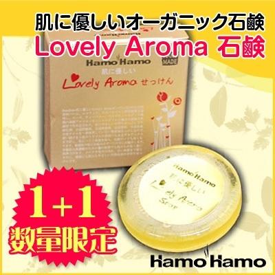 【国内配送・送料無料】限定1+1 Hamo Hamo ハモハモ Lovely Aroma 石鹸(せっけん) 20gの画像