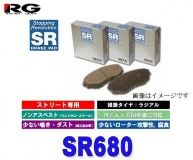 【クリックで詳細表示】RG(レーシングギア) SR680 【SRブレーキパッド フロント用 ハイエースコミューター TRH223B 2700CC 05年11月~】