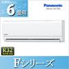 【送料無料】パナソニック(Panasonic) ルームエアコン Fシリーズ おもに6畳用 2016年モデル  CS-226CF-Wホワイト