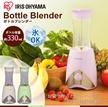 ★本日限定特価★ボトルブレンダー PBB-330-G  ミキサー ジューサー ボトル ブレンダ― そのまま飲める ボトルミキサー ジューサーボトル