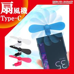 USB Type-C 扇風機 ポータブル扇風機 タイプC Type C コネクタに挿すだけ Xperia nexus Galaxy エクスぺリア シリコン ER-CFAN[ゆうメール配送][送料無料]