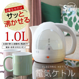 90秒で沸かせる!シンプル電気ケトル1.0L【送料無料】コーヒー2杯分のお湯が、1分30秒で沸かせます☆###電気ケトルWK-29★###
