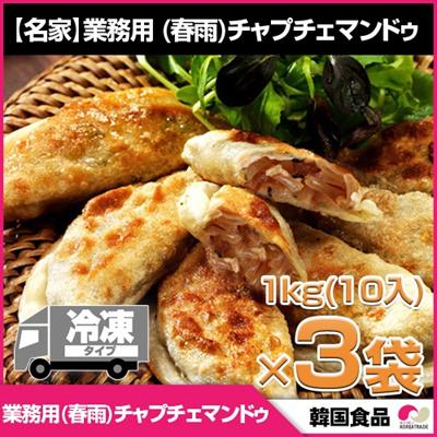 【冷凍】名家 春雨 チャプチェマンドゥ 1kg x 3袋 ◆ 韓国式 餃子の画像