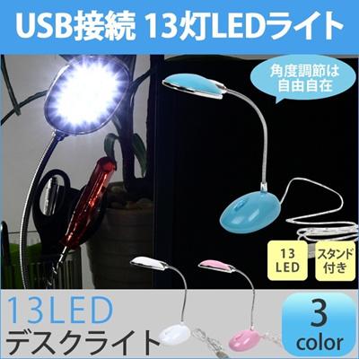 LEDデスクライト LEDライト スタンド付き USB接続 13灯 LED13 ON/OFFスイッチ フレキシブルアーム USBライト 軽量 コンパクト USL-006ST[定形外郵便配送][送料無料]の画像