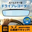 今だけ!この価格!【送料無料】取付簡単!! 広角140度ワイドレンズを搭載したルームミラー型ドライブレコーダー