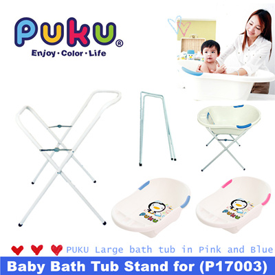 qoo10 puku baby bath tub with stand large bath tub newborn 3 year bath baby maternity. Black Bedroom Furniture Sets. Home Design Ideas