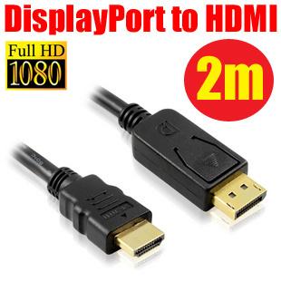 【送料無料】ディスプレイポート DisplayPort(オス) ⇒HDMI(オス)変換ケーブル 2m!DisplayPort端子搭載のPCとHDMI入力端子付き機器(液晶テレビ、モニタ、プロジェクタ etc)を接続可能(カラー:ブラック/ホワイト)の画像