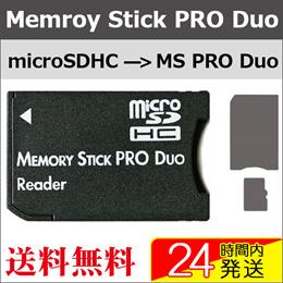microSDHCカードをメモリスティックPRODuoへ変換アダプタ