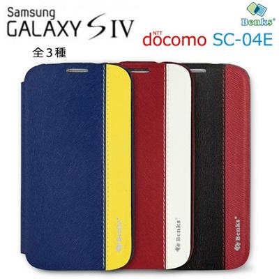 【Galaxy S4 ケース】Docomo ドコモ S4 SC-04E ケース Benks Magic Fruit Pie Case galaxy s4 カバー スマホカバー ギャラクシー S4 Galaxy ケース アクセサリー 自動スリープON/OFF機能付き (GT-I9500/GT-I9505)の画像