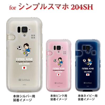 【シンプルスマホ 204SH】【シンプルスマホ】【204SH】【Soft Bank】【カバー】【スマホケース】【クリアケース】【サッカー】【ジャパン】 10-204sh-fca-jp01の画像