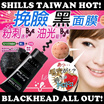[LAST DAY OFFER $5.90!!] ♥ [女人我最大] ♥ SHILLS BLACKHEAD PEEL OFF MASK ♥  SOLD OUT IN TAIWAN ♥ INSTANT
