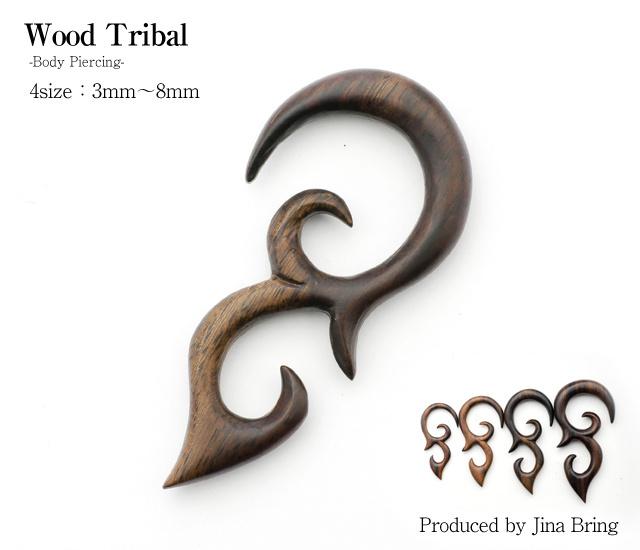 Qoo10ラージサイズ【全4サイズ】Wood Tribal ウォールナット トライバルウッド フックピアス/ウッドピアス/ボディーピアス/拡張/オーガニック/天然素材/ウッド/ゲージサイズ 3mm(8G)/4mm(6G)/6mm(2G)/8mm(0G)
