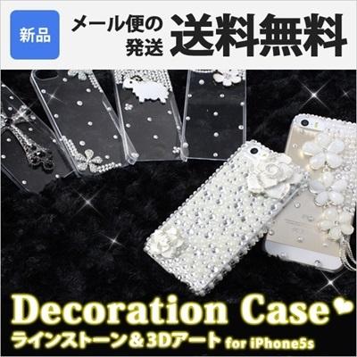 iPhone5s iPhone5 ケース カバー 全6種 3D 姫系 花 フラワー キラキラ デコレーション スワロフスキー 風 ラインストーン パール ゴージャス アイフォン5s ハード デコ [ゆうメール配送][送料無料]の画像