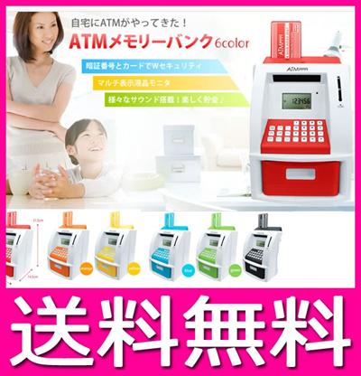 [2,039円]ATMメモリーバンク 自宅にATMがやってきた♪マイパーソナルATM多機能貯金箱 暗証番号 カード セキュリティ抜群 硬貨自動判別