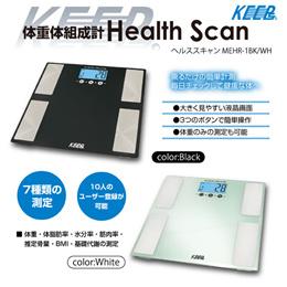 体重計 体組成計 体重体組成計 ヘルスメーター 健康管理 health scan ヘルススキャン (mc-MEHR-1) 体重 水分率 推定骨量 基礎代謝 BMI 筋肉率 体脂肪率 7種類の測定が可能!