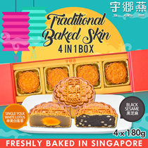 ♦USE Qoo10 $$ COUPON♦ ★ Traditional Baked Mooncake★ [White Lotus with Yolk][Black Sesame Lotus Seed] 4 PC
