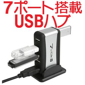 【送料無料】これは超便利!お手元に置ける大容量コンパクトな7ポート搭載USBハブ(7 Port USB HUB)【祭1104k】の画像