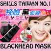 [1 March ship out ] ♥ [女人我最大] ♥ SHILLS BLACKHEAD PEEL OFF MASK ♥ SOLD OUT IN TAIWAN ♥ UNISEX