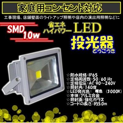 【レビュー記載で送料無料!】PSE取得済 高品質台湾SMD LED投光器10W/100W 3000k5Mコード 広角140度 防水 50/60Hz アルミ合金 強化ガラス 3000ケルビンの画像