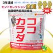 【美活習慣♡!】ココカラダ 500g (クエン酸粉末飲料) 【コーワリミテッド】/モンドセレクション受賞!/健康・美容/夏バテ/カラダの中から健康に/