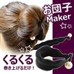【楽天ランキング1位】 一番売れてるヘアアクセサリー!他にも大人気ヘアアクセサリーが大集合☆営業日13時までのご注文で即日発送&送料無料☆東京渋谷よりお届け致します。